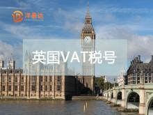 跨境电商必备,教您如何申请英国VAT税号?