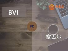 两大离岸公司注册地比较: BVI、塞舌尔,看完你就明白了!