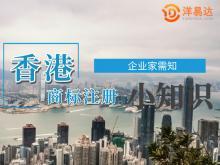 注册香港商标有什么要求,企业家们该重视了!