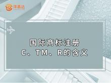 只需三分钟,教你区别商标注册中C、TM、R的含义!
