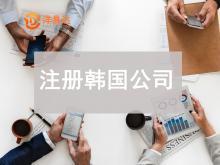 如何注册一家韩国公司?竟然这么简单
