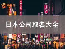 怎样给日本公司取名?公司取名常用方法大全