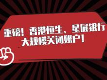 重磅!香港恒生、星展银行大规模关闭账户!大陆企业坐不住了!