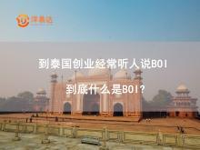 解读!到泰国创业经常听人说BOI,到底什么是BOI?
