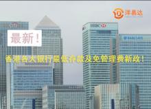 最新!2019香港各大银行最低存款及免管理费新政!