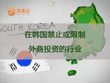 政策 | 韩国又出大招 严格限制投资这几类境外产业