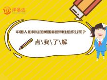 精品贴!中国人如何注册美国非营利性组织公司?手把手实战讲解