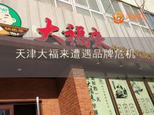 """百年老字号""""大福来""""深陷商标纠纷,因商标申请晚了45天!"""