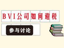 大揭秘:BVI公司是如何避税的?