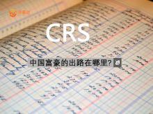 瑞士银行正式宣布进入CRS交换程序,中国富豪的出路在哪里?