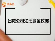 干货分享,2019台湾公司注册最全攻略!