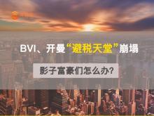 """解读!BVI、开曼""""避税天堂""""崩塌,影子富豪们怎么办?"""