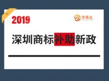 最新!2019深圳商标补贴政策新鲜出炉