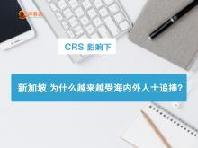 CRS影响下,新加坡为什么越来越受海内外人士追捧?