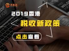 2019年香港税收又增大幅优惠,最新政策变化详解看这里!