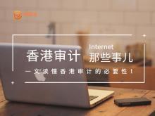 一文读懂香港审计的必要性!慎重选择零申报!