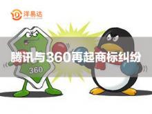"""腾讯与360再起纠纷,这次竟因为""""对勾""""商标!"""