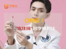 """OMG!""""李佳琦""""名字被抢注,""""网红""""效应进入知产圈"""