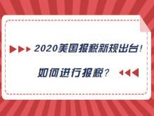 攻略 | 2020美国报税新规出台!如何进行报税?