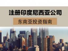 东南亚投资指南:中国已成为印尼主要的外资来源地了!