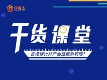 【开户必看】2020香港银行开户面签最新攻略!
