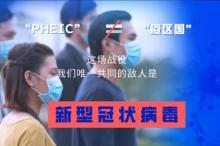 科普 | WHO 把中国被列为PHEIC,到底有什么影响?