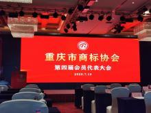 重庆商标协会第四届会员代表大会圆满结束,助力中国品牌发展