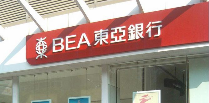 重点!香港银行开户必读:如何高效通过开户审批 — 洋易达